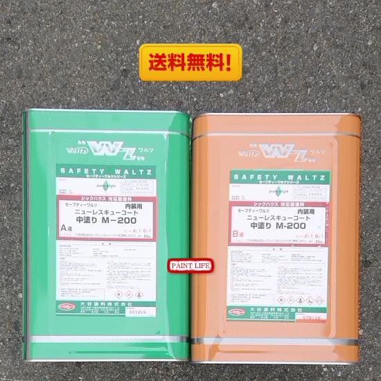 【送料無料】大谷塗料ニューレスキューコート中塗り M-200 (30kgセット)