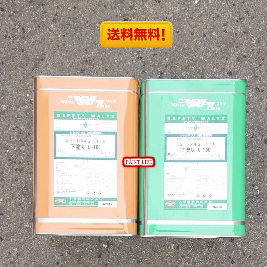【送料無料】大谷塗料ニューレスキューコート下塗り U-100 (30kgセット)