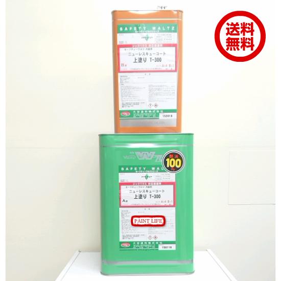 【送料無料】大谷塗料ニューレスキューコート上塗り T-300 艶消(16Lセット)