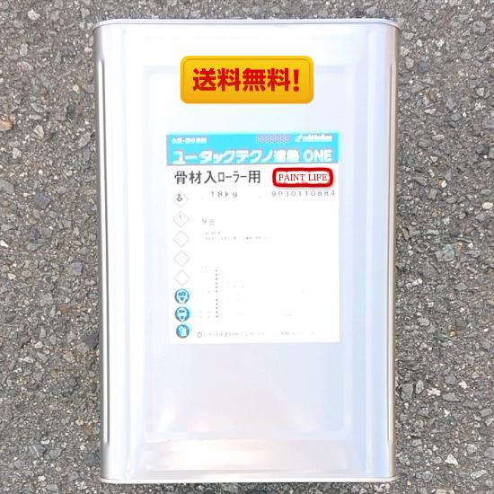 【送料無料】日本特殊塗料ユータックテクノ遮熱ONE骨材入りローラー用標準色 18kg