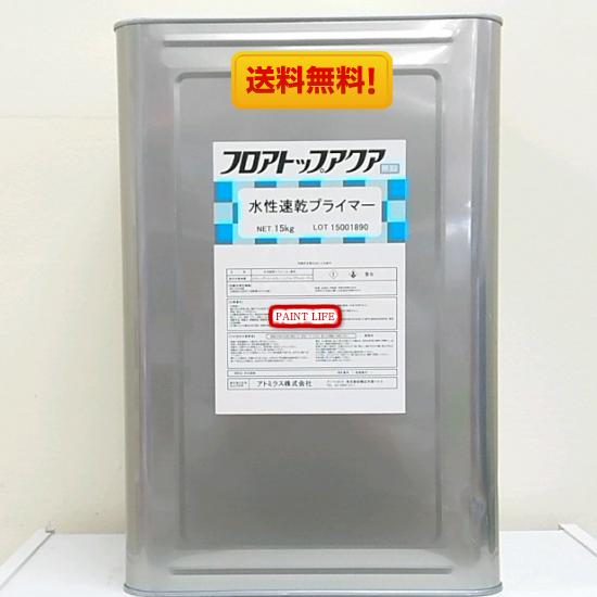 【送料無料】アトミクスフロアトップアクア水性速乾プライマー 15kg