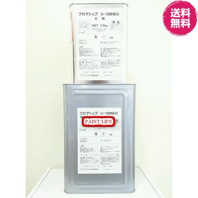 【送料無料】アトミクスアトム フロアトップU-100 NEO標準色 16kgセット業務用/塗床/無溶剤ウレタン/U-100ネオ