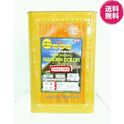 【送料無料】大阪塗料ニューボンデンガーデンカラー標準色 14L