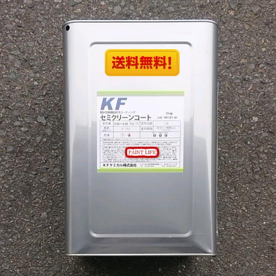 【送料無料】KFケミカルセミクリーンコート15kg
