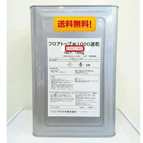 【送料無料】アトミクスアトム フロアトップ#1000速乾 各色 16kg業務用/速乾/1液
