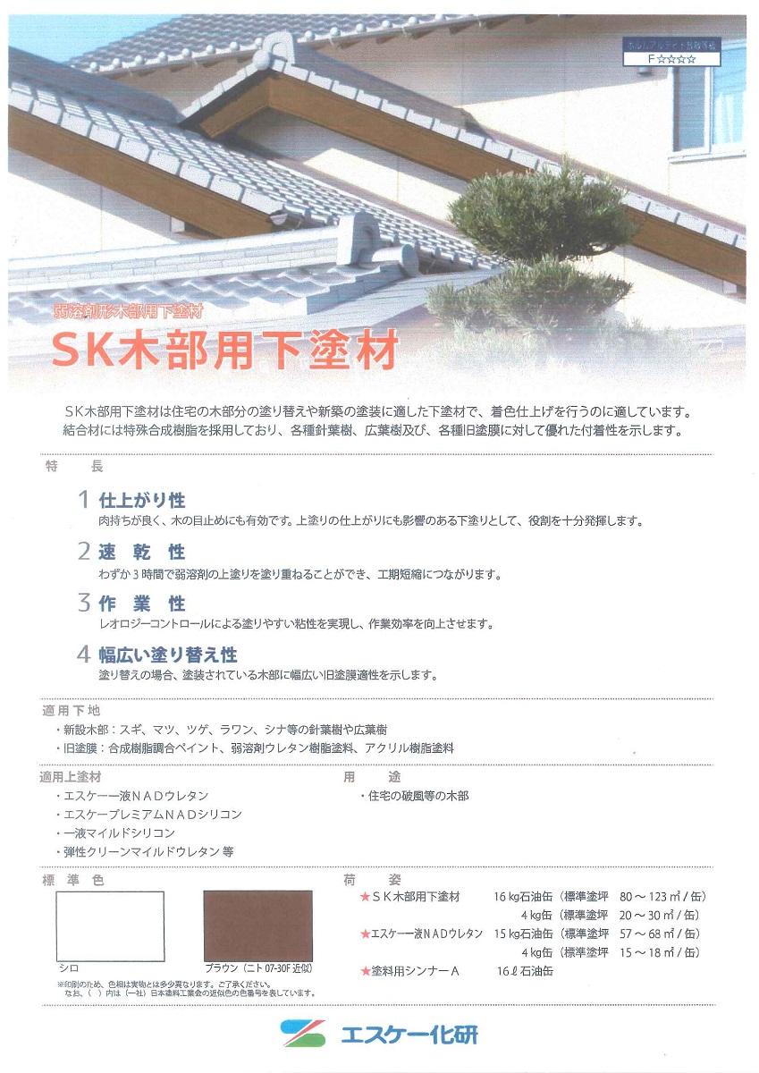 【送料無料】エスケー化研SK木部用下塗材標準色 16kg