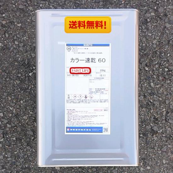 【送料無料】神東塗料カラー速乾60標準色 20kg