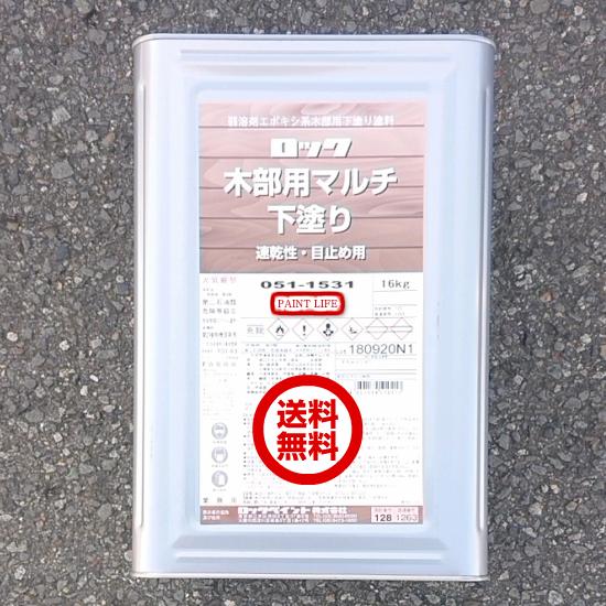 【送料無料】ロックペイント木部用マルチ下塗り標準色 16kg