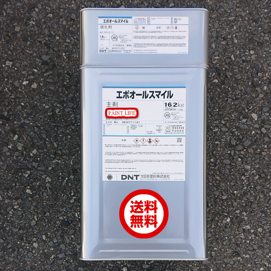 【送料無料】大日本塗料エポオールスマイル 標準色 18kgセット