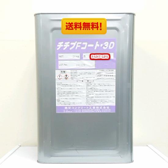【送料無料】秩父コンクリート工業チチブ Fコート3D標準色 20kg