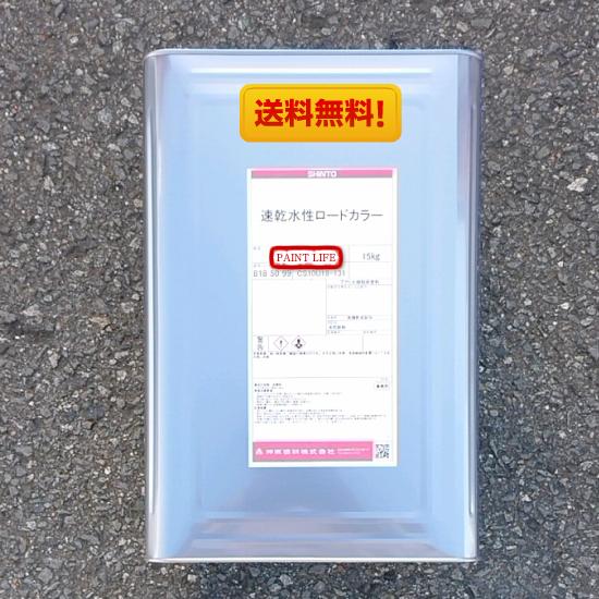 【送料無料】神東塗料速乾水性ロードカラー標準色 15kg水性/業務用/道路・路面/工場/線/マーキング/パーキング
