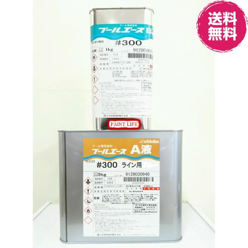 【送料無料】日本特殊塗料プールエース#300ライン用 6kgセット
