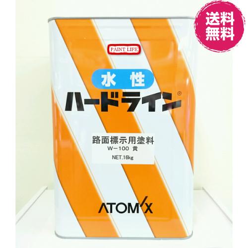 【送料無料】アトミクス水性ハードライン W-100 黄 16kg塗料/水性/業務用/道路・路面/工場/線/マーキング/パーキングライン