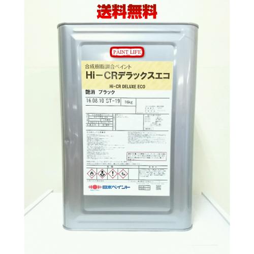 【送料無料】日本ペイント Hi-CRデラックスエコ艶消 ブラック 16kg