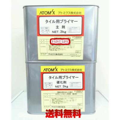 【送料無料】アトミクスタイル用プライマー6kgセット業務用/タイル/塗床/エポキシ樹脂
