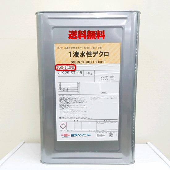 【送料無料】日本ペイント1液水性デクロ 標準色 16kg