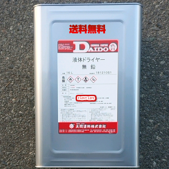 【送料無料】大同塗料液体ドライヤー 16L