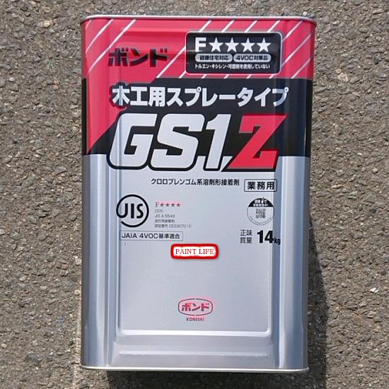 【送料無料】コニシボンドGS1Z 14kg