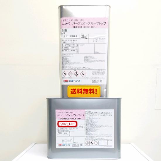 【送料無料】日本ペイントパーフェクトプルーフトップ標準色 7kgセット