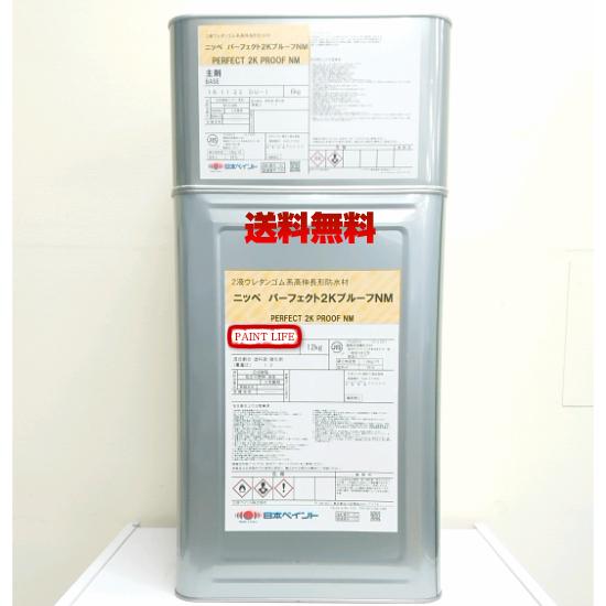 【送料無料】日本ペイントパーフェクト2KプルーフNMグリーン 18kgセット