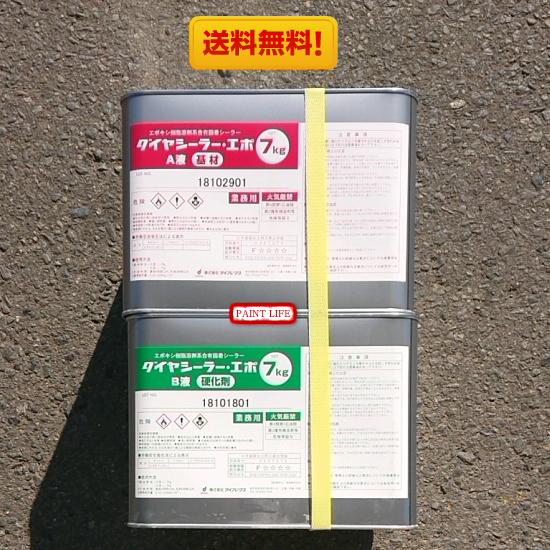 【送料無料】ダイフレックスダイヤシーラーエポ14kgセット