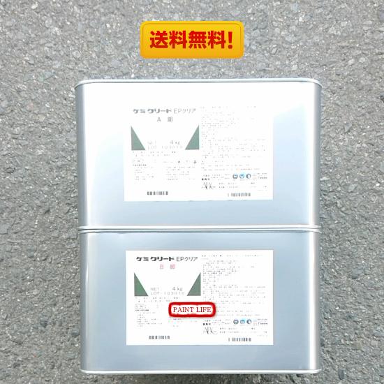 【送料無料】ABC商会ケミクリートEPクリア8kgセット