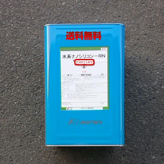 【送料無料】水谷ペイント水系ナノシリコンRN標準色 15kg