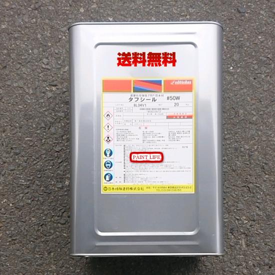 【送料無料】日本特殊塗料タフシール#50W 冬用 20kg