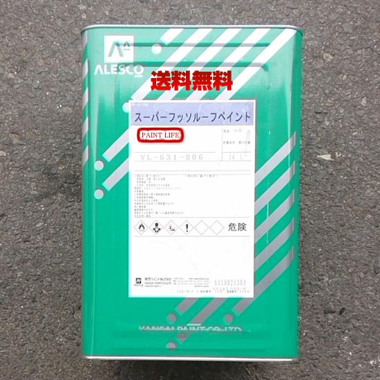 【送料無料】関西ペイントスーパーフッソルーフペイント標準色2 (14L)