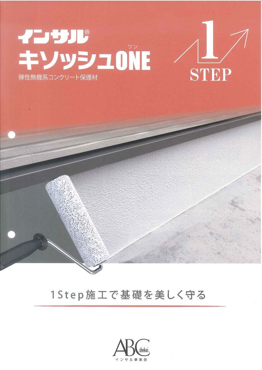 【送料無料】ABC商会インサル キソッシュONE標準色 12kg