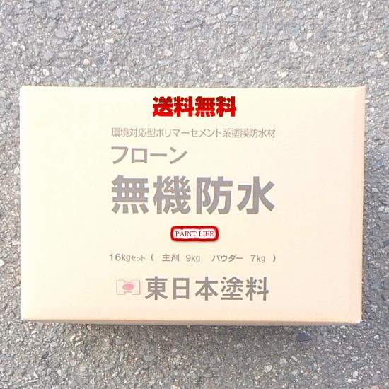 【送料無料】東日本塗料フローン 無機防水16kgセット