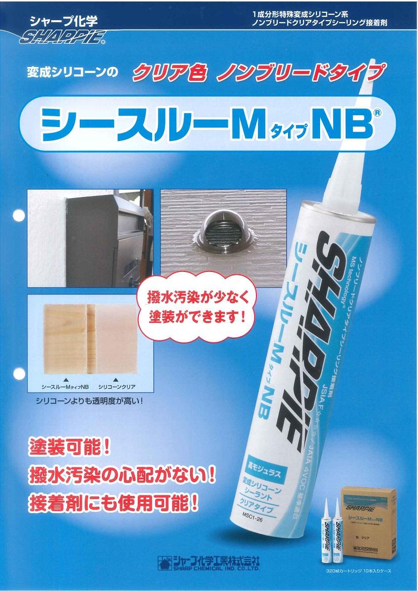 【送料無料】シャープ化学工業シースルーM タイプNB320ml 10本(1箱)