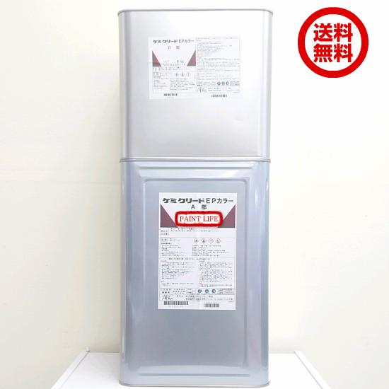 【送料無料】ABC商会ケミクリートEPカラー標準色 24kgセット