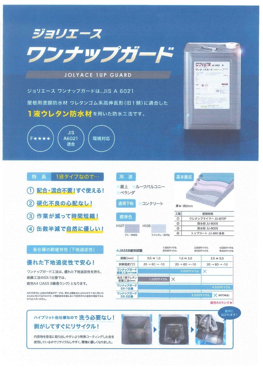 【送料無料】アイカ工業ジョリエースワンナップガードJU-800SW 平場用 グレー18kg