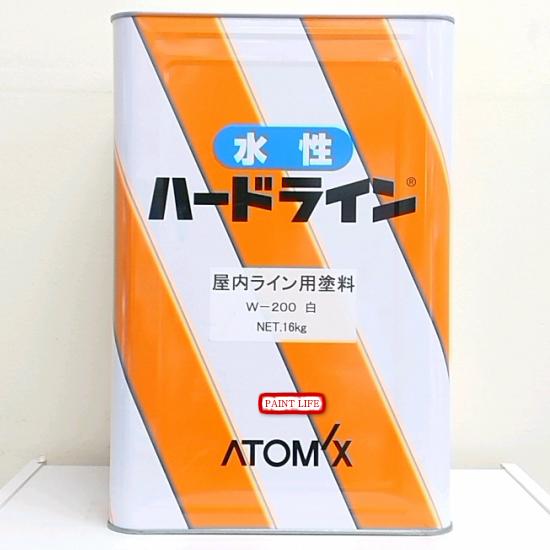 【送料無料】アトミクス水性ハードラインW-200白 16kg