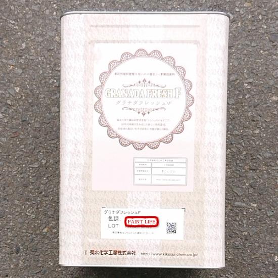 【送料無料】菊水化学工業グラナダフレッシュF艶消し 標準色 20kg