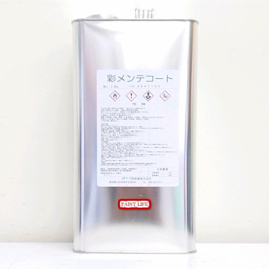 【送料無料】ヤブ原産業彩メンテコート 3.5kg