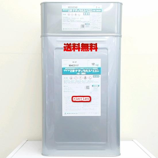 【送料無料】ダイフレックスダイヤ2液ナチュラルシリコンツヤ有り 標準色(淡彩色) 14kgセット業務用/低汚染/弱溶剤