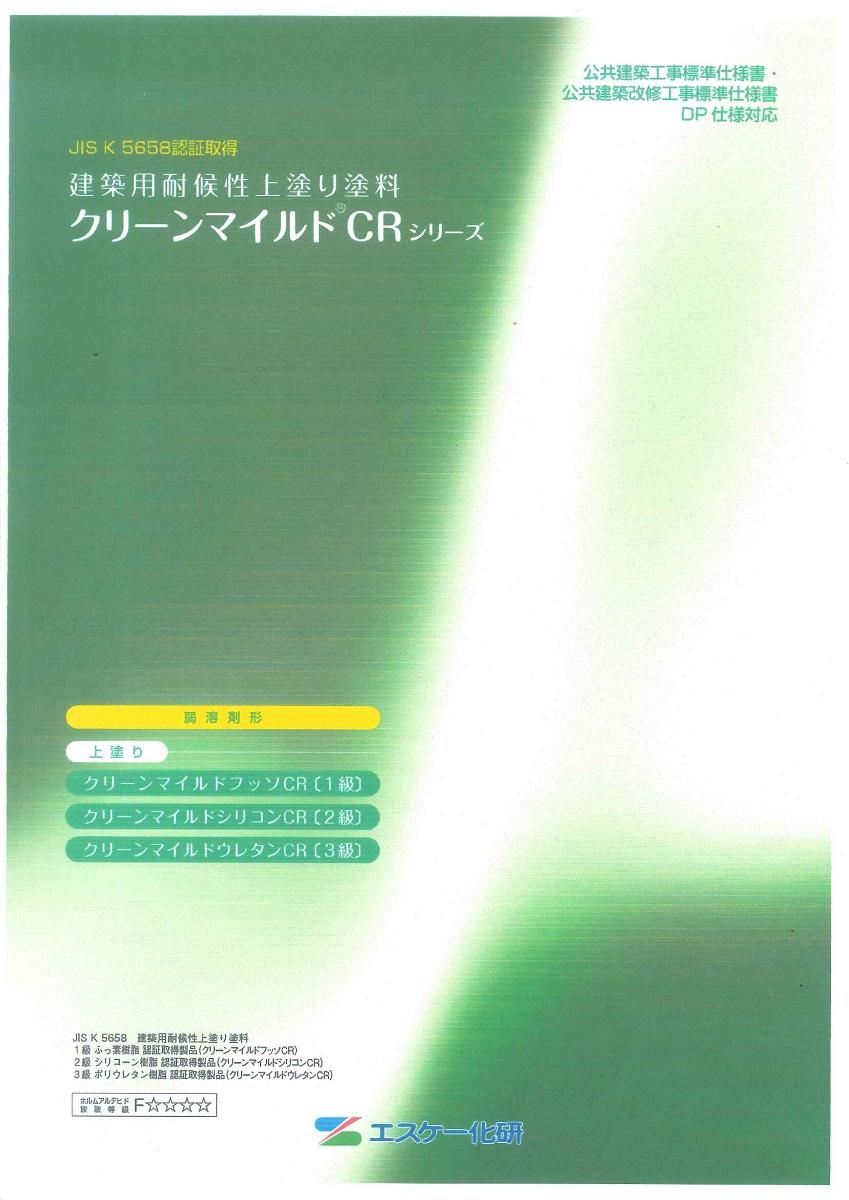 【送料無料】エスケー化研 クリーンマイルドシリコンCR艶有り 淡彩色 15kgセット