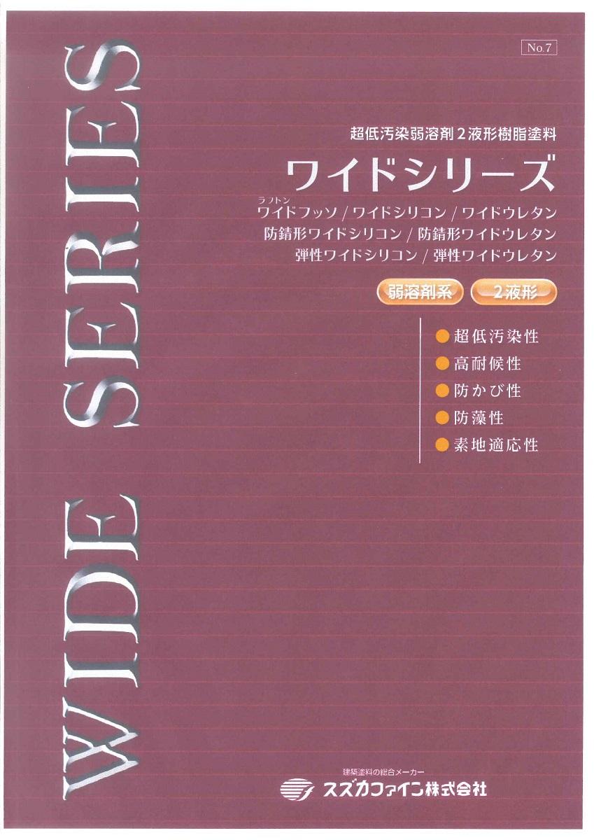 【送料無料】スズカファインワイドシリコン 原色艶有り 14kgセット