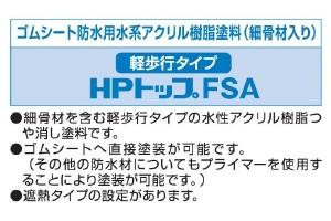 【送料無料】スズカファインHPトップFSA遮熱標準色 20kg