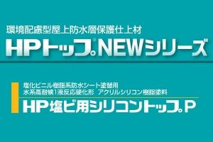 【送料無料】スズカファインHP塩ビ用シリコントップP標準色 16kg
