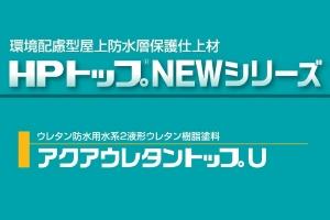 【送料無料】スズカファインアクアウレタントップU標準色 15kgセット