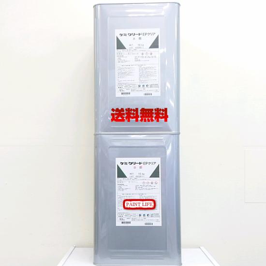 【送料無料】ABC商会ケミクリートEPクリア30kgセット