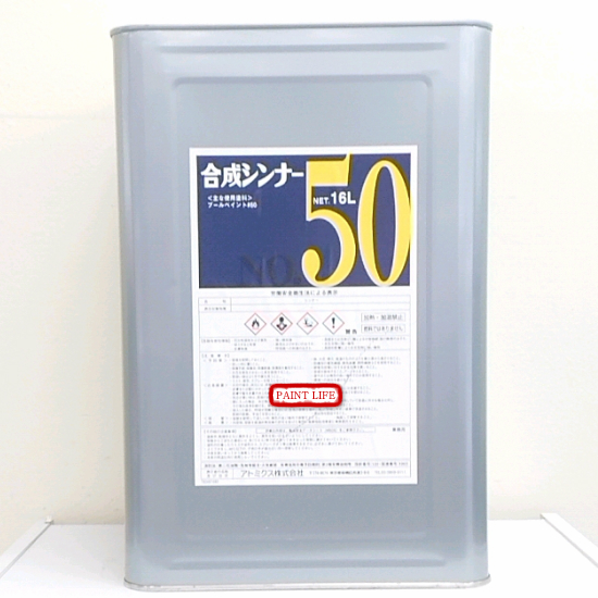 アトミクス合成シンナーNo.50(16L)