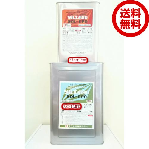 【送料無料】東日本塗料ソルエポ90 標準色18kgセット