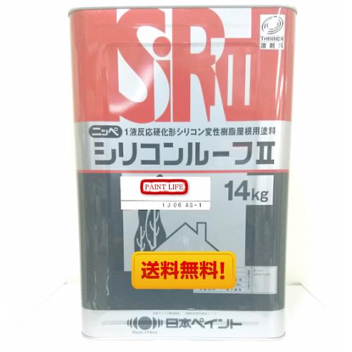 タイムセール 価格 交渉 送料無料 1液反応硬化形シリコン変性樹脂屋根用塗料 送料無料 日本ペイントシリコンルーフ2ダークセピア14kg