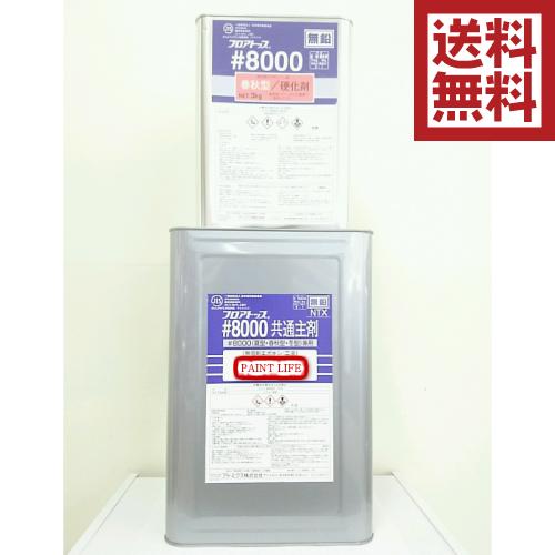 【送料無料】アトミクスアトム フロアトップ#8000標準色 18kgセット業務用/塗床/エポキシ樹脂