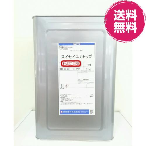 【送料無料】神東塗料スイセイユカトップライン用白 15kg