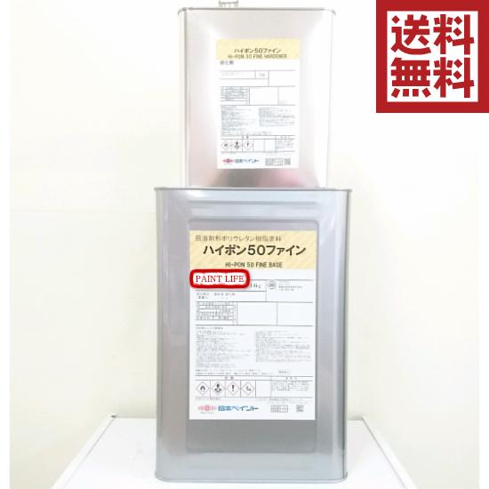 【送料無料】日本ペイントハイポン50ファイン シルバー 16kgセット